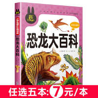 恐龙大百科 儿童彩图注音版 炫彩童书系列