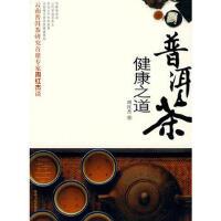 普洱茶健康之道 9787224081046 周红杰 陕西人民出版社