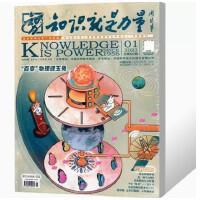 知识就是力量杂志2021年3月总第580期 驭风越海 走进气象 青少年科普读物书籍地理历史文学心理期刊