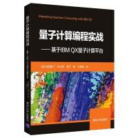 量子计算编程实战――基于IBM QX量子计算平台
