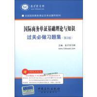 圣才教育全国国际商务单证员考试辅导系列 国际商务单证基础理论 圣才学习网