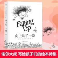向上跌了一跤 爱心树精装绘本 谢尔希尔弗斯坦 3-6-8-10周岁幼儿童诗集图画书 幼儿园宝宝亲子阅读 小学生一二三四