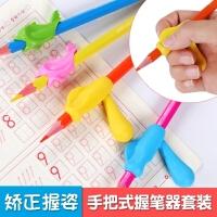 小学生握笔器矫正器儿童幼儿铅笔用纠正写字宝宝抓拿笔套学习用品
