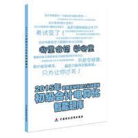 【二手旧书9成新】2015年会计从业资格考试智能题库:电算化 会计从业资格考试教材编委会