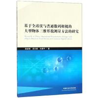 【全新直发】基于全站仪与普通数码相机的大型物体三维形貌测量方法的研究 杨谢柳,梁文峰,方素平 978756464447