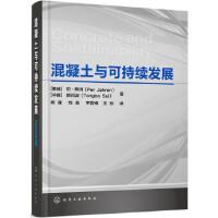 混凝土与可持续发展 [挪威]珀・雅润(Per Jahren),[中国]隋同波(Tongbo 化学工业出版社 97871