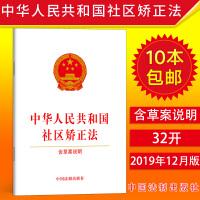 中华人民共和国社区矫正法(含草案说明) 中国法制出版社