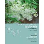 【二手旧书9成新】 庭院花木修剪-花木盛开的法宝