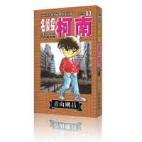 名侦探柯南83 青山��昌 著 长春出版社