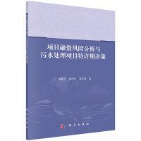 【按需印刷】-项目融资风险分析与污水处理项目特许期决策