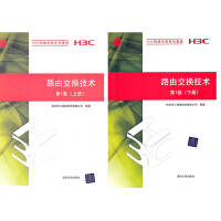 路由交换技术第1卷(上册)(H3C网络学院系列教程) 路由交换技术 第1卷(下册)(H3C网络学院系列教程)