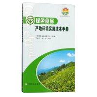 绿色食品产地环境实用技术手册(货号:A4) 9787109213203 中国农业出版社 中国绿色食品发展中心,王颜红,