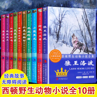 10册西顿野生动物故事集小说全集 儿童读物 青少年儿童文学名著7-9-12岁小学生课外阅读假期读物银狐托米狼王洛波等西