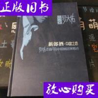 [二手旧书9成新]完全罗大佑 新郎酒中国之恋 罗大佑恋曲2100中国?
