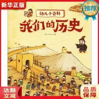 我们的历史 3-6岁幼儿小百科 绘本故事 李凯 孙向荣 北京联合出版有限公司 9787559619297 新华正版 全