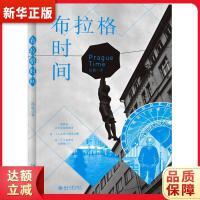 布拉格时间 昂放 北京大学出版社9787301299128【新华书店 全新正版 品质无忧】