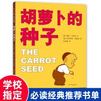 胡萝卜种子绘本 精装硬壳儿童故事书 小学生一年级课外书必读老师推荐的种孑克劳斯 二年级课外阅读书籍小学3-6-7-8岁