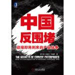 中国反围堵 迎接即将到来的产业战争 萧三匝, 何伊凡, 白益民著 9787111303336 机械工业出版社