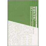 【包邮】 近代学术名家大讲堂:顾随讲词曲 顾随 9787550600874 凤凰出版传媒集团,凤凰出版社