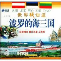 波罗的海三国 刘丹 新疆人民出版社 9787228121731