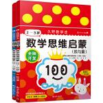 久野教学法 全脑开发:数学思维启蒙(2-3岁)(附教具)