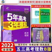 2021版五年高考三年模拟数学理科B版5年高考3年模拟高中理数题全套数学试卷53题霸高三复习资料全国卷