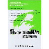 糖尿病・糖尿病眼病的科学防治 张旭东 北京科学技术出版社