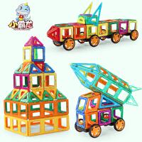 3-6周岁8岁10男孩女孩磁力片积木儿童玩具磁铁积木磁性