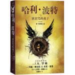 被诅咒的孩子(新版)正版现货新中文版哈利波特第8册哈利波特与被诅咒的孩子Harry Potter 8 JK罗琳外国科幻