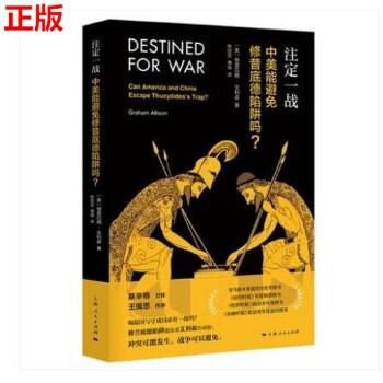 现货 注定一战:中美能避免修昔底德陷阱吗? 格雷厄姆·艾利森 著 上海人民出版社 贸易战必读。亚马逊年度*历史类图书,《纽约时报》、《金融时报》、《伦敦时报》年度畅销书。哈佛大学历史学家、美国前助理国防部长格雷厄姆·艾利森,横跨500年历史、剖析21世纪*重要的大国关系