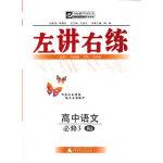 【全新直发】高中语文必修3 RJ(2012年10月印刷)左讲右练 鲍峰 9787549526451 广西师范大学出版社