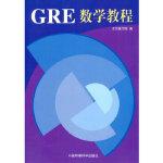 【新书店正版】GRE数学教程《GRE数学教程》编写组中国环境出版社9787801633378