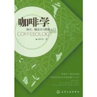 【二手书9成新】咖啡学:秘史、精品豆与烘焙入门韩怀宗9787122137616化学工业出版社