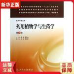 药用植物学与生药学(第二版/成教专科药学) 周晔 人民卫生出版社9787117173742『新华书店 品质保障』