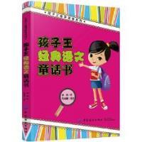 孩子王经典语文童话书 中国纺织出版社 9787518026050