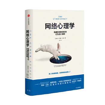 网络心理学:隐藏在现象背后的行为设计真相(pdf+txt+epub+azw3+mobi电子书在线阅读下载)