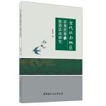 宋代江南地区景观资源与旅游活动研究