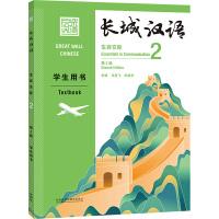 长城汉语(生存交际)(2)(学生用书)(第2版)