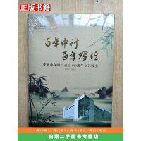 【二手9成新】百年中行百年辉煌庆祝中国银行成立100周年文艺晚会(原未拆)