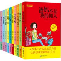全套10册成长励志系列 爸妈不是我的佣人 小学生课外阅读书籍 一二三年级课外书必读儿童读物7-8-10-12-15岁4