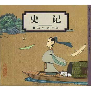 史记:历史的长城(蔡志忠漫画作品)(pdf+txt+epub+azw3+mobi电子书在线阅读下载)