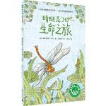【正版现货】蜻蜓昆丁的生命之旅 著者:(法)格文纳艾勒・大卫者:余婷婷 绘者:梁琴 9787549588756 广西师
