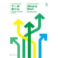 第一推动丛书・综合系列:下一步是什么(当今世界杰出的青年科学家给你的一份未来科学的报告)