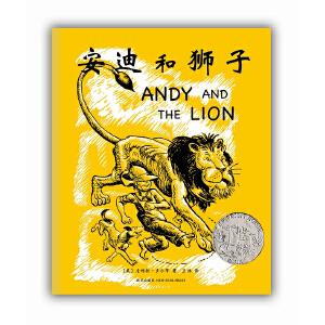 安迪和狮子