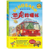 超级恐龙系列:恐龙救援队(《超级恐龙系列》风靡欧洲的超级恐龙队员首次来到中国,世界狂销1200000册。全套附赠精美贴