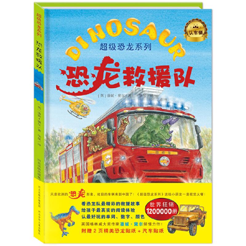 超级恐龙系列:恐龙救援队(《超级恐龙系列》风靡欧洲的超级恐龙队员首次来到中国,世界狂销1200000册。全套附赠精美贴纸)