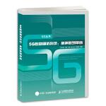 5G移动通信系统 从演进到革命