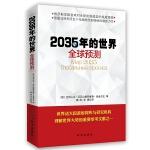 2035年的世界:全球预测