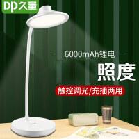 久量 DP-6009 LED充电式锂电池护眼学生学习床头触控台灯 无极调