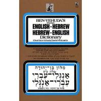 【预订】Hebrew/English Dictionary